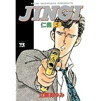 JINGI(仁義) 5 (ヤングチャンピオン・コミックス)