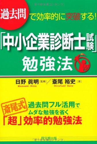 過去問で効率的に突破する! 「中小企業診断士試験」勉強法 (DO BOOKS)