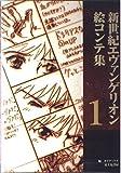 新世紀エヴァンゲリオン絵コンテ集〈1〉