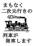 まもなく二次元行きの列車が発車します
