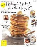 だいすき! 絵本からうまれたおいしいレシピ (e-MOOK)