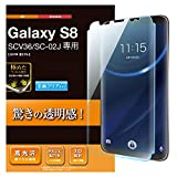 エレコム Galaxy S8 フィルム 液晶保護フィルム 画面の隅から隅までしっかり保護できるフルラウンド設計 光沢 PM-GS8FLRG