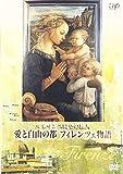 ルネサンス時空の旅人『愛と自由の都フィレンツェ物語』 [DVD]