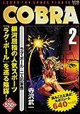 COBRA 2 ラグ・ボール 二人の軍曹 (MFコミックス)
