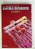 わが愛と性の履歴書 (1979年) (シリーズ今日を生きたい女の性と生〈1〉)