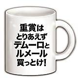 (クラブティー) ClubT 【競馬Tシャツ!競馬グッズ!】重賞は、とりあえず デムーロとルメール 買っとけ! マグカップ(ホワイト) ホワイト