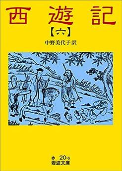 [中野 美代子]の西遊記 6 (岩波文庫)