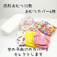 (ミルキーウェイ) milkyway 布 おむつ15枚 おむつカバー6枚 福袋 ワンサイズ 女の子向け 柄おまかせ