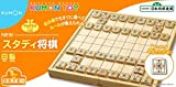 NEW Study Shogi Japanese Chess Pieces [並行輸入品] くもん出版(KUMON PUBLISHING) くもん出版 11-1101-1-7720