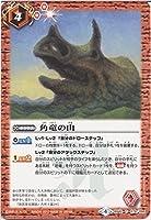 【シングルカード】角竜の山 (BS42-079) - バトルスピリッツ [BS42]煌臨編 第3章 革命ノ神器 (C)