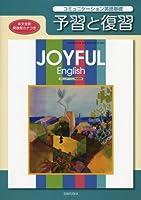 JOYFUL English コミュニケーション英語基礎予習と復習―教科書番号英語基礎301準拠