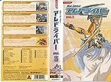 Get Ride!アムドライバー Vol.3 [VHS]