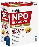 会計王17 NPO法人スタイル 新消費税対応版