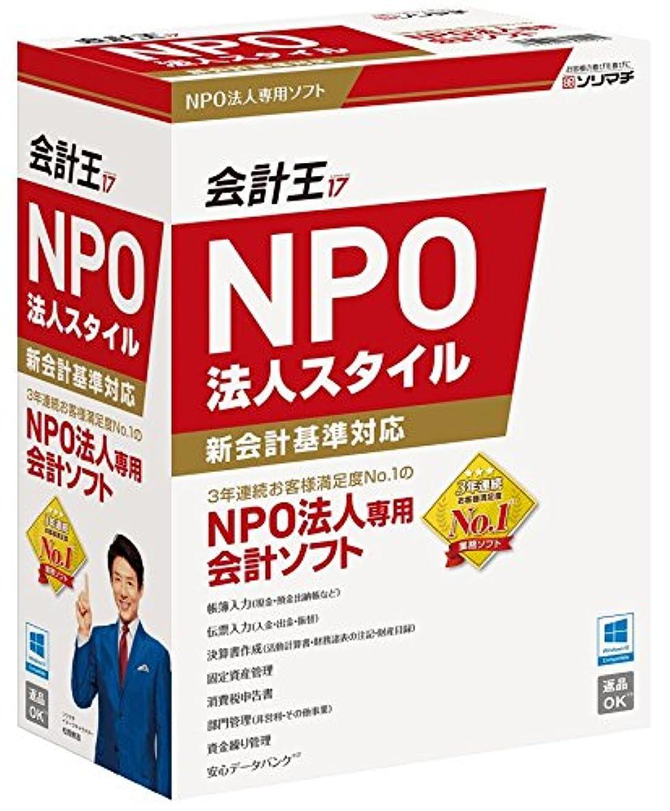 異形ラオス人部門会計王17 NPO法人スタイル 新消費税対応版