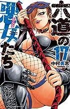 六道の悪女たち 第17巻