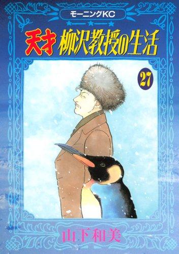 天才 柳沢教授の生活(27) (モーニング KC)