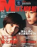 MEN'S NON・NO (メンズ ノンノ) 2013年 12月号 [雑誌]
