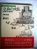 奈良の大仏―世界最大の鋳造物 (1981年) (日本人はどのように建造物をつくってきたか〈2〉)