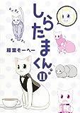 しらたまくん 11 (ヤングジャンプコミックス)