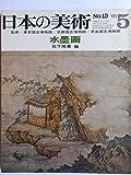 日本の美術 No.13 水墨画 1967年 5月号