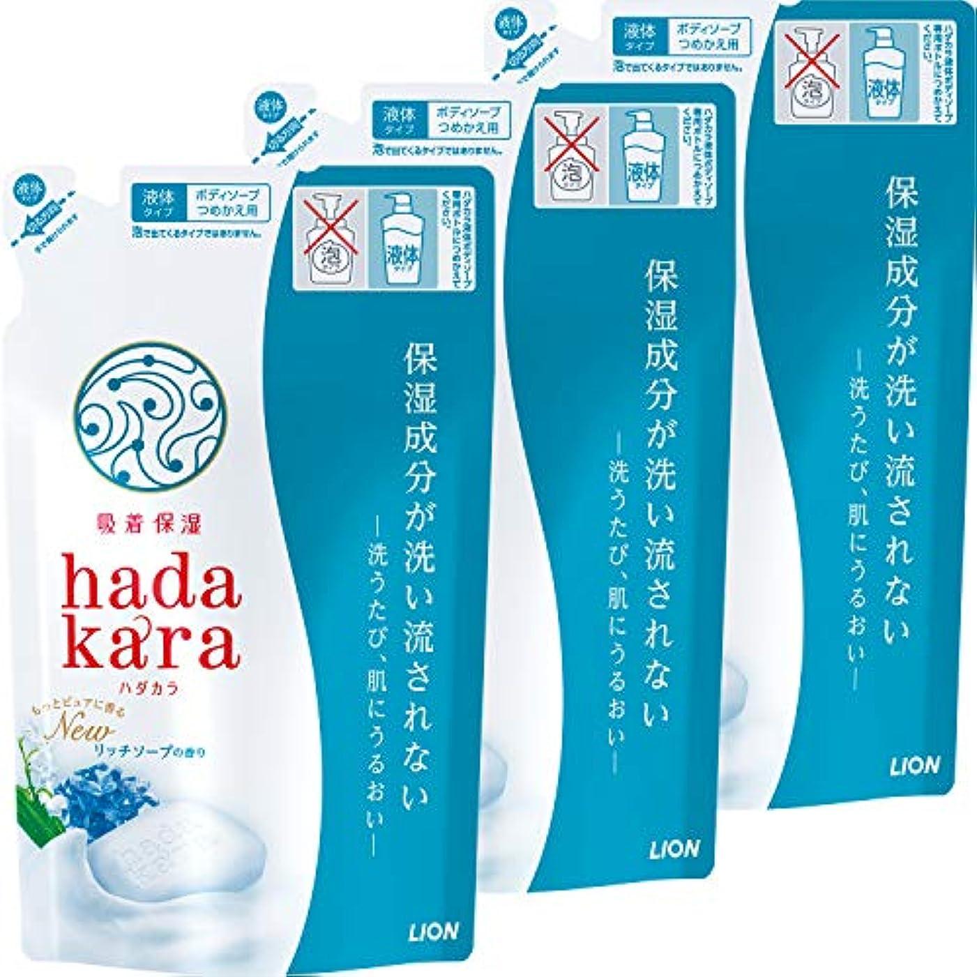 藤色腹痛露出度の高いhadakara(ハダカラ) ボディソープ リッチソープの香り つめかえ360ml×3個 詰替え用