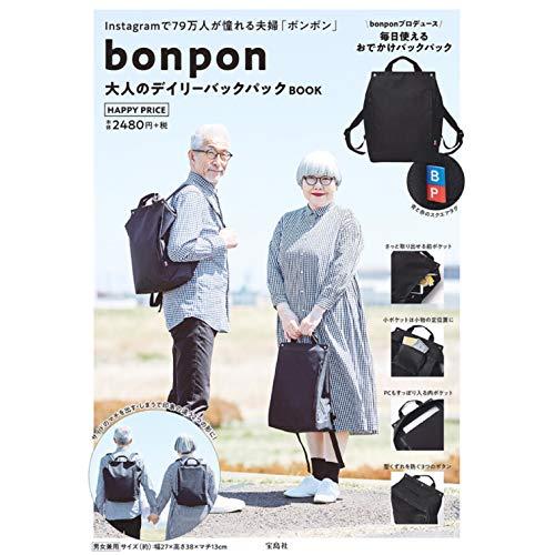 bonpon 大人のデイリーバックパックBOOK (ブランドブック)