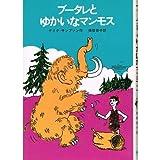 ブータレとゆかいなマンモス (新しい世界の童話シリーズ)