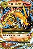【シングルカード】CP6)MリザードンEX/RR/013/087