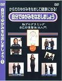 Amazon.co.jp『自分でゆがみをなおしましょうー1』カラーイラストテキスト付 [DVD]