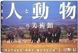 人と動物の美術館 (Nature art museum)