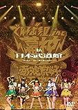 幕神アリーナツアー2017 in 日本武道館 ~またまたここから夢がはじまるよっ! ~(2017/1/20 日本武道館)(DVD)