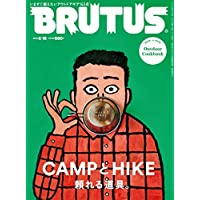 BRUTUS(ブルータス) 2018年6/15号No.871[CAMPとHIKE 頼れる道具]