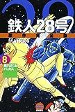 鉄人28号 8 原作完全版 (希望コミックススペシャル)