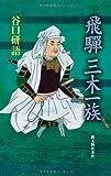 飛騨三木一族(新人物往来社2007年刊行)