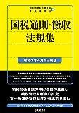 国税通則・徴収法規集(令和3年4月1日現在)
