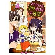 29歳独身中堅冒険者の日常(4) (週刊少年マガジンコミックス)