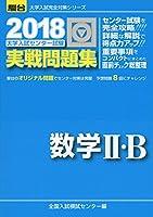 大学入試センター試験実戦問題集数学2・B 2018 (大学入試完全対策シリーズ)