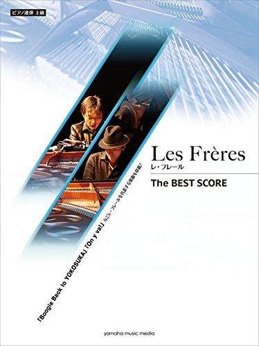 ピアノ連弾 Les Frères レ・フレール The BE...