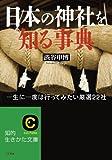 日本の神社を知る事典―一生に一度は行ってみたい厳選22社 (知的生きかた文庫)