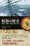創元社 ブライアン レイヴァリ 航海の歴史: 探検・海戦・貿易の四千年史の画像