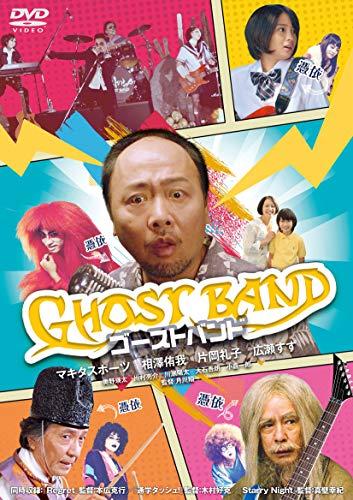 ゴーストバンド [DVD]