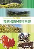 食料・農業・農村白書〈平成28年版〉