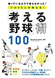 プロ40人が教える!「考える野球」術100 【Kindle版】
