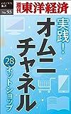 実践! オムニチャネル ?28ネットショップの取り組み?—週刊東洋経済eビジネス新書No.93