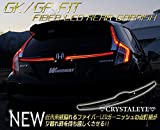GK GP フィット FIT ファイバーLEDリアガーニッシュ スモークタイプ フィット3 GP5/6ハイブリット RS GK3/4/5/6