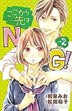 ここから先はNG!(2) (別冊フレンドコミックス)
