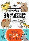 「せつない動物図鑑」販売ページヘ