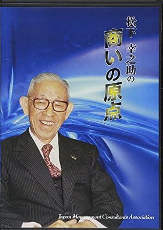 CD「松下幸之助の商いの原点」