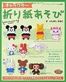 キャラクター折り紙あそび (レディブティックシリーズno.3443)