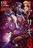 対魔忍アサギ3 #02 叶わぬ願い [DVD]